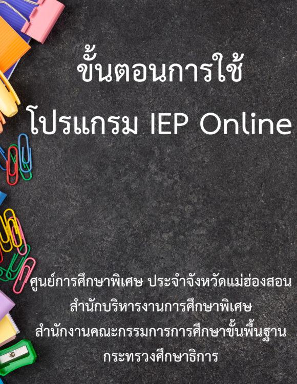 ขั้นตอนการใช้โปรแกรม IEP Online