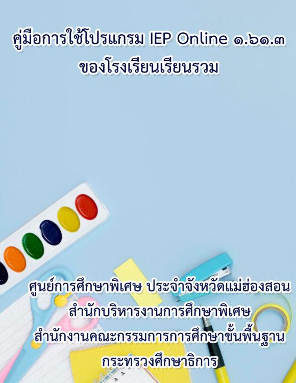 คู่มือการใช้โปรแกรม IEP Online 1.61.3 ของโรงเรียนเรียนรวม