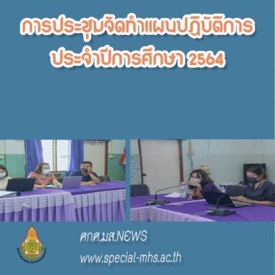 การประชุมจัดทำแผนปฏิบัติการ ประจำปีการศึกษา 2564
