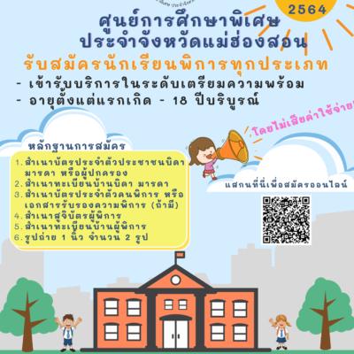 การรับสมัครนักเรียน ศกศ.มส. ปีการศึกษา 2564